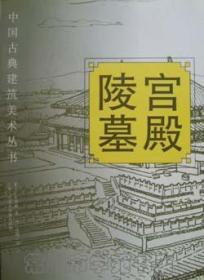 宫殿 陵墓 中国古典建筑美术丛书
