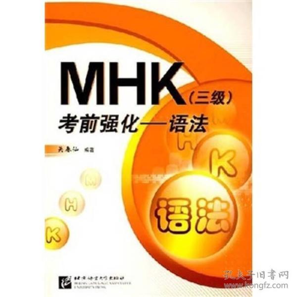 正版全新 MHK(三级)考前强化-语法
