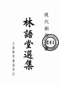 林语堂选集-1941年版-(复印本)-现代创作文库
