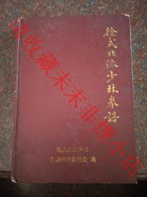 徐式北派少林拳谱 史为敏 孙敦亚 2007年 印数630册 8品