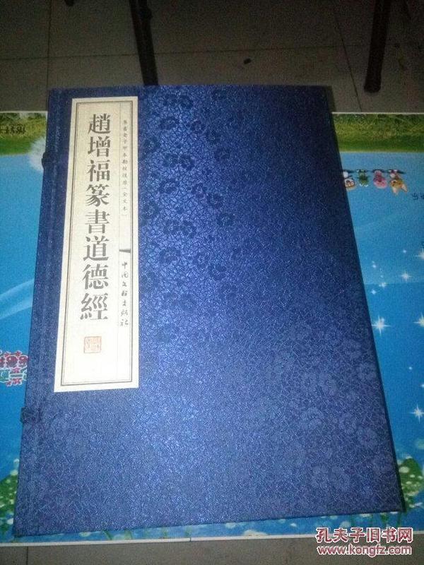 赵增福篆书道德经 线装宣纸 1一4函装