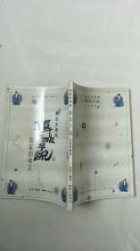 蔡志忠漫画--韩非子说 法家的峻言