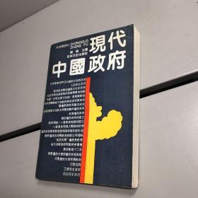 现代中国政府:1919~1949 陈瑞云著 扉页多幅插图 吉林文史出版社【一版一印 9品 +++ 正版现货 自然旧 实图拍摄 看图下单】