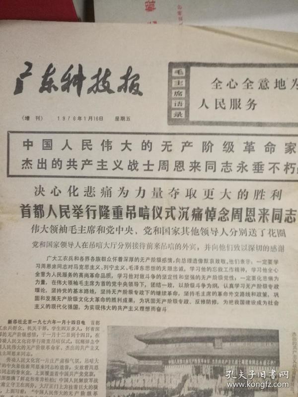 包邮《1976年广东科技报…隆重举行周恩来同志追悼大会》