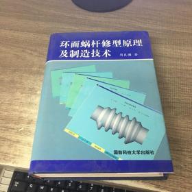 环面蜗杆修型原理及制造技术