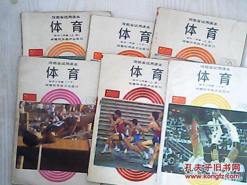 河南省试用课本 体育 初中 一年级(上下册)二年级(上下册)三年级图片