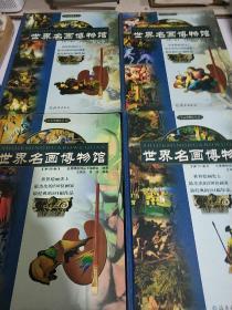 世界名画博物馆(1-4卷)4本合售