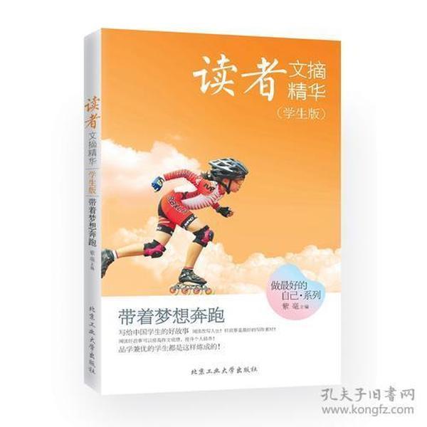 读者文摘精华(学生版)·带着梦想奔跑