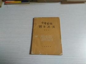 今译新编孙子兵法(1959年印)