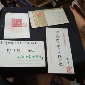 江苏部分文物商店珍藏历代书画精品展  柳曾符 签名钤印  和写给柳曾符信封等四件