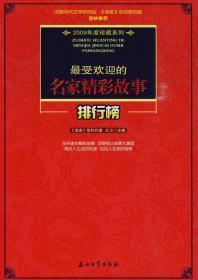 最受欢迎的名家精彩故事排行榜 电子资源.图书 大卫主编 zui shou huan ying de mi