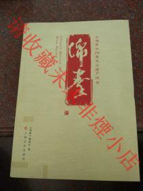 正版原版 绵拳 《绵拳》编委会、孙红喜 上海文化出版社  2013年 9品