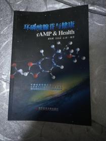 环磷酸腺苷与健康