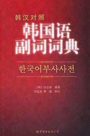 韩国语副词词典