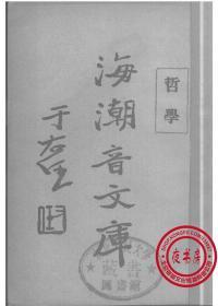 哲学-1930年版-(复印本)-海潮音文库