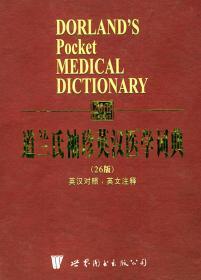 道兰氏袖珍英汉医学词典