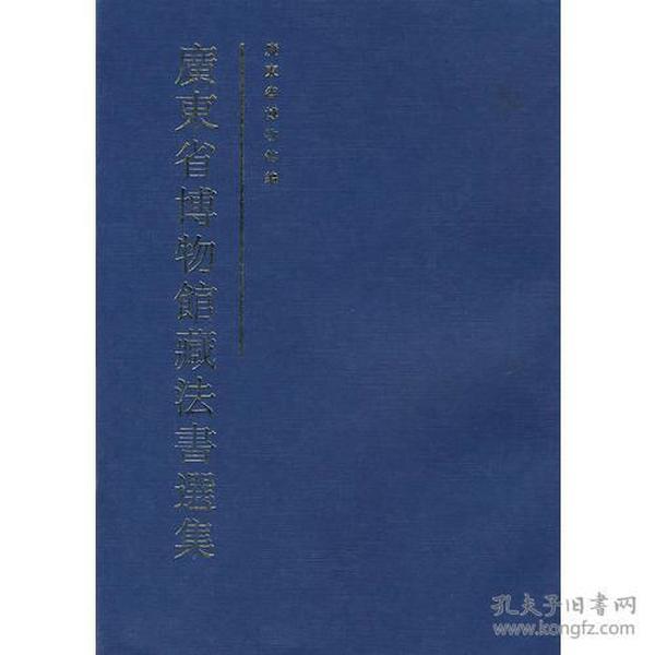 广东省博物馆藏法书选集