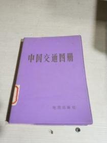中国交通图册,,
