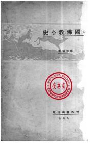 中国佛教小史-1927年版-(复印本)