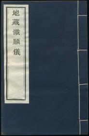 地藏忏愿仪 宣纸线装本
