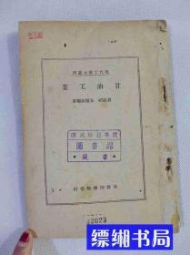 甘油工业  明国旧书 ,商务印书馆发行