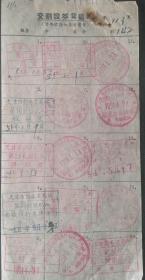 《江南水泥股票》交割证券背书纸并盖有(该股票从51年1月5日到51年7月11日)在天津证交所15位经纪人间传承有序的过程。