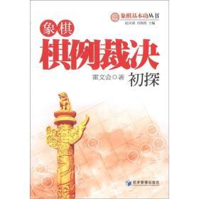 象棋基本功丛书:象棋棋例裁决初探