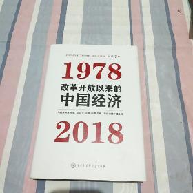 1978-2018改革开放以来的中国经济