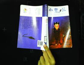 小鬼儿:彩乌鸦系列