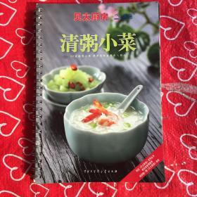 贝太厨房:清粥小菜