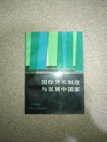国际货币制度与发展中国家【李庆云 著 签名本】