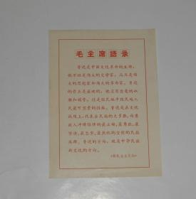 毛主席语录卡片一张 尺寸:15.2*11.1