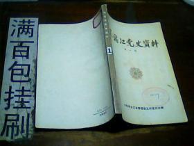 黑龙江党史资料(第一辑)