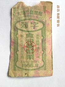 太原市商业局(郊字)食油购买票(1956年)