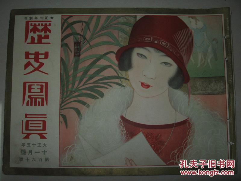 日本画报1926年11月《历史写真》上海日本总领事馆爆弹 世界名优之死 特急列车大惨事 日本名画 日本名胜图片等