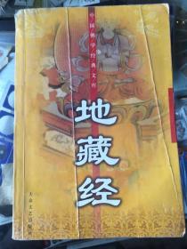 中国佛学经典文库 地藏经