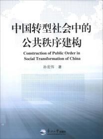 中国转型社会中的公共秩序建构