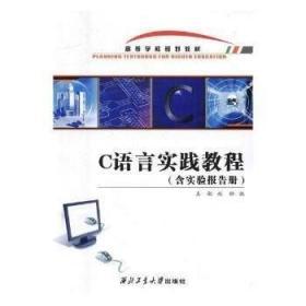 C语言实践教程(含实验报告册)