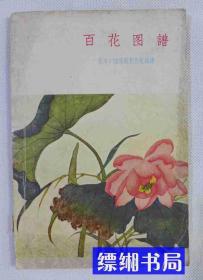 百花图谱  北京中国画院花鸟组 人民美术出版社