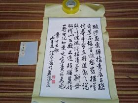湖南日报原社长、总编辑汪立康书法
