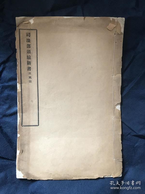【法律文献】【法医文献】民国排印本《司法部颁验断书》附尸图两张