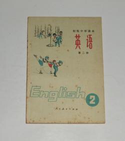 初级中学课本英语第二册(扉页有名字,内页无笔记) 1989年