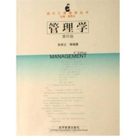 管理学(第4版)