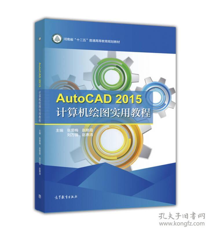 autocad 2015計算機繪圖實用教程圖片