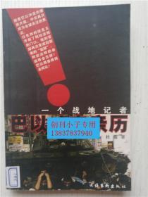 一个战地记者巴以冲突亲历 杜震 文化艺术出版社9787503922633