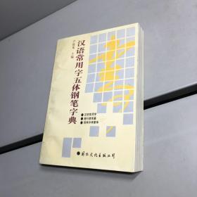 汉语常用字五体钢笔字典 【一版一印 9品 +++ 正版现货 自然旧 实图拍摄 看图下单】