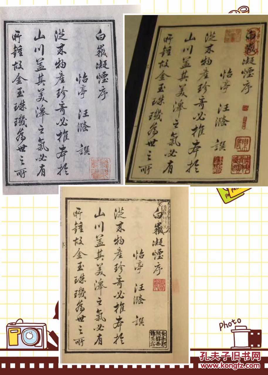 �_吴熔绘制了40余幅白岳山的山水画,并由当时著名刻工刘功臣镌版刷印,即