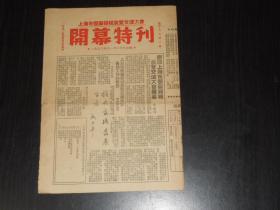 上海市医药器械展览交流大会开幕特刊(16开共8版)1952年