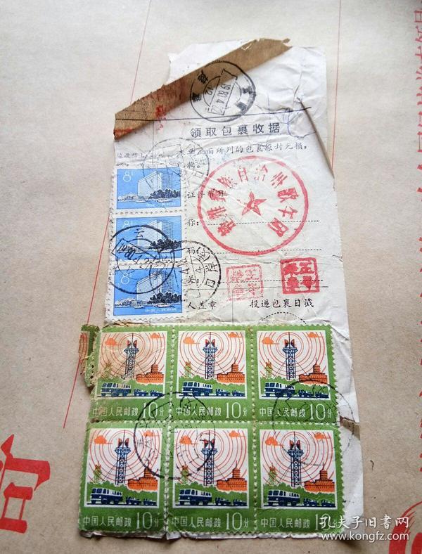 1980年的包裹单一枚。上面帖有邮票11枚。