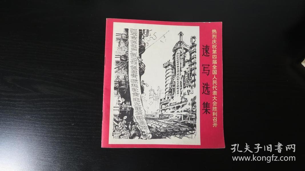 《速写选集》热烈庆祝第四届全国人民代表大会胜利召开    文革画册